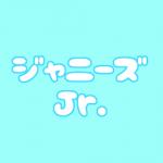 【3/8】関ジュ春松竹『関西ジャニーズJr.春のSHOW合戦』公演レポ