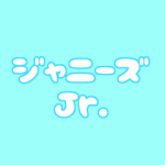 SixTONES「CHANGE THE ERA-201ix-」Snow Man「雪 Man in the Show」Travis Japan「ぷれぜんと」グッズ画像まとめ