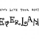 【6/11 東京ドーム 2日目】夢国魂『NEWS LIVE TOUR 2017 NEVERLAND』グッズ列、アリーナ構成、セトリ、レポまとめ