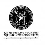 【8/12 横浜アリーナ 2日目1部2部】キスマイライブツアー『Kis-My-Ft2 LIVE TOUR 2017 MUSIC COLOSSEUM』グッズ列、デジチケ、センター構成、落下物、セトリ、レポまとめ