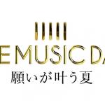 櫻井翔 司会日テレ音楽特番「THE MUSIC DAY 2017 願いが叶う夏」出演者発表!ジャニーズからは?