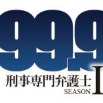 松本潤主演「99.9-刑事専門弁護士- SEASON II」にSexy Zone 佐藤勝利出演決定!