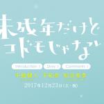 Sexy Zone 中島健人 映画「未成年だけどコドモじゃない」主演決定!Hey!Say!JUMP 知念侑李と恋愛バトル