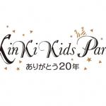 【7/15 横浜スタジアム 初日】KinKi Kids 20周年記念イベント「KinKi Kids Party! ~ありがとう20年~」グッズ列、アリーナ構成、セトリ、レポまとめ