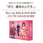 亀梨和也&山下智久共演「ボク、運命の人です。」Blu-ray&DVD 10月4日発売決定!予約受付開始