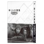 KinKi Kids主演ドラマ「ぼくらの勇気 未満都市」Blu-ray&DVD 7月19日発売決定!予約受付開始