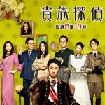 嵐 相葉雅紀 主演 月9ドラマ「貴族探偵」Blu-ray & DVD 発売決定!予約受付開始