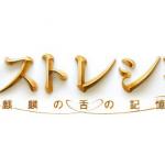 嵐 二宮和也 主演・関西ジャニーズJr.西畑大吾 出演 映画「ラストレシピ~麒麟の舌の記憶~」特報映像公開