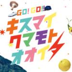 JR九州×Kis-My-Ft2「GO!GO!!キスマイクマモトオオイタ」「キスマイ★ソニック」運航開始!出発式にメンバー出席