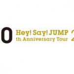 【1/1 東京ドーム 3日目オーラス】3大ドームツアー「Hey! Say! JUMP I/Oth Anniversary Tour 2017-2018」デジチケ入場、アリーナ構成、セトリ、レポまとめ