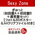 Sexy Zone ニューシングル「ぎゅっと」10/4発売決定!予約受付開始