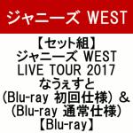 「ジャニーズWEST LIVE TOUR 2017 なうぇすと」Blu-ray & DVD 10/25発売決定!予約受付開始