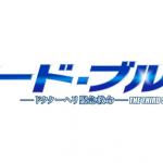 山下智久 主演・有岡大貴 出演 ドラマ「コード・ブルー」Blu-ray & DVD 発売決定!予約受付開始