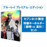 堂本剛 出演映画「銀魂」Blu-ray & DVD 11/22発売決定!予約受付開始