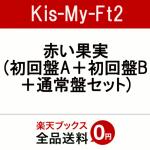 Kis-My-Ft2 ニューシングル「赤い果実」11/29 発売決定!予約受付開始