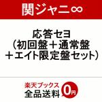 関ジャニ∞ ニューシングル「応答セヨ」11/15 発売決定!予約受付開始