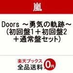 嵐 ニューシングル「Doors ~勇気の軌跡~」11/8 発売決定!予約受付開始