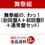 舞祭組 ファーストアルバム「舞祭組の、わっ!」12/13 発売決定!初コンサートツアーも決定!予約受付開始