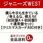 ジャニーズWEST ニューシングル「僕ら今日も生きている/考えるな、燃えろ!!」11/22 発売決定!予約開始