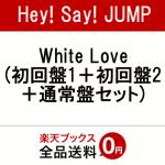 Hey!Say!JUMP ニューシングル「White Love」12/20 発売決定!予約開始