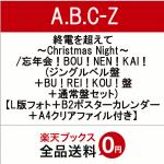 A.B.C-Z ニューシングル「終電を超えて~Christmas Night~/忘年会!BOU!NEN!KAI!」12/13 発売決定!予約開始