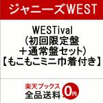 ジャニーズWEST ニューアルバム「WESTival」1/2 発売決定!予約開始