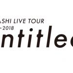 【1/14 京セラドーム大阪 3日目 オーラス】嵐 ドームツアー ARASHI LIVE TOUR 2017-2018 「untitled」デジチケ入場、アリーナ構成、セトリ、レポまとめ