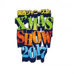 【12/1 初日】関西ジャニーズJr.「X'mas SHOW 2017」(クリパ)グッズ画像、セトリ、レポまとめ