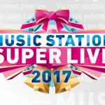 12/22 生放送「Mステスーパーライブ2017」出演アーティスト発表!ジャニーズから10組