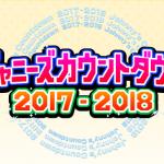 カウコン「ジャニーズカウントダウン 2017-2018」開催決定!出演者・チケット情報