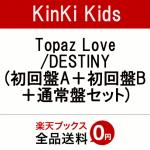 KinKi Kids ニューシングル「Topaz Love/DESTINY」1/24発売決定!予約受付開始