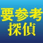 玉森裕太 主演・小山慶一郎 共演ドラマ「重要参考人探偵」Blu-ray&DVD発売決定!予約受付開始