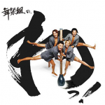 「舞祭組の、わっ!」発売記念キャンペーン ~舞祭組の輪を広げる日本行脚の旅~ 開催決定!本日からスタート
