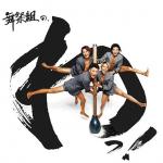 【12/16 山口 香川 兵庫】「舞祭組の、わっ!」発売記念キャンペーン ~舞祭組の輪を広げる日本行脚の旅~  レポまとめ