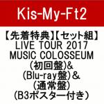 Kis-My-Ft2「LIVE TOUR 2017 MUSIC COLOSSEUM」Blu-ray&DVD 1/31 発売決定!予約受付開始