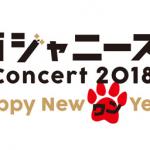 「関西ジャニーズJr. Concert 2018 ~Happy New ワン Year~」グッズラインナップ発表!