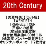 V6 20th Century トニセン 舞台「TWENTIETH TRIANGLE TOUR 戸惑いの惑星」DVD 2/14 発売決定!予約受付開始