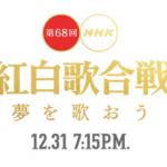 「第68回NHK紅白歌合戦」出場歌手曲目・出演順発表!