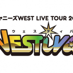 【1/6 横浜アリーナ 4日目】ジャニーズWEST LIVE TOUR 2018 WESTival デジチケ入場、センター構成、セトリ、レポまとめ