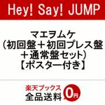 Hey!Say!JUMP ニューシングル「マエヲムケ」2/14発売決定!予約受付開始