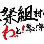 【2/28 福岡サンパレス 2日目3部 オーラス】「舞祭組村のわっと!驚く!第1笑」 セトリ、レポまとめ