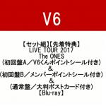 V6「LIVE TOUR 2017 The ONES」DVD&Blu-ray 3/14 発売決定!予約受付開始