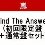 嵐 ニューシングル「Find The Answer」2/21 発売決定!予約受付開始