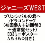 ジャニーズWEST ニューシングル「プリンシパルの君へ/ドラゴンドッグ」3/7 発売決定!予約受付開始