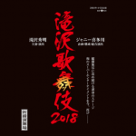「滝沢歌舞伎2018」出演者発表!プレイガイド情報