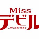 Sexy Zone 佐藤勝利 4月期日テレ系連続ドラマ「Missデビル 人事の悪魔・椿眞子」出演決定!