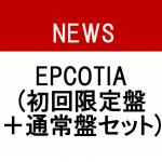 NEWSニューアルバム「EPCOTIA」3/21 発売決定! 予約受付開始