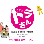 Kis-My-Ft2 北山宏光 映画「トラさん」初出演&初主演決定!