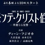 関ジャニ∞ 大倉忠義 フジテレビ系連続ドラマ「モンテ・クリスト伯 ―華麗なる復讐―」に出演決定!