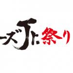 【3/23 横浜アリーナ プレ販売】「ジャニーズJr.祭り2018」グッズ列・完売情報